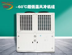 -60—-120度超低温机组